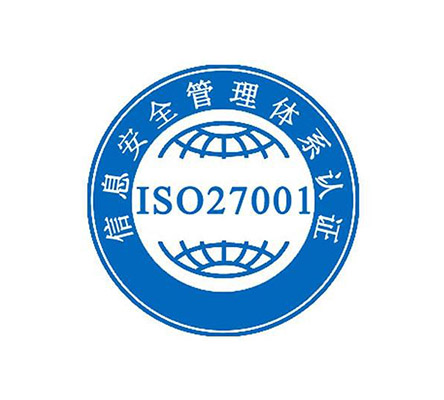 ISO/IEC27001:2013 信息安全管理体系