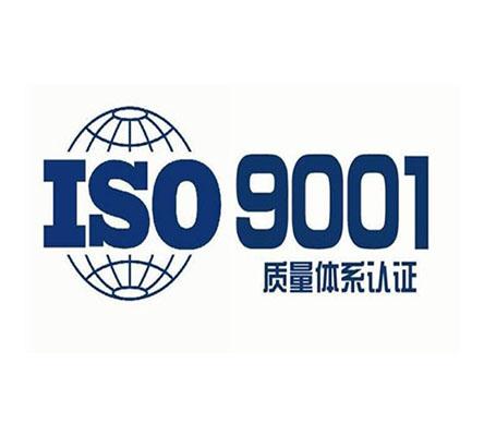 ISO9001:2015 国际质量管理体系